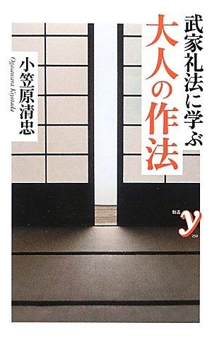 武家礼法に学ぶ大人の作法 (洋泉社新書y)の詳細を見る
