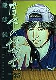 月下の棋士 (25) (ビッグコミックス)