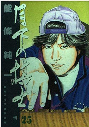 月下の棋士 (25) (ビッグコミックス)の詳細を見る