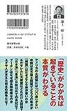 池上彰の 世界を知る学校 (朝日新書) 画像