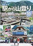 駅から山登り 関東55コース (ヤマケイアルペンガイド NEXT)