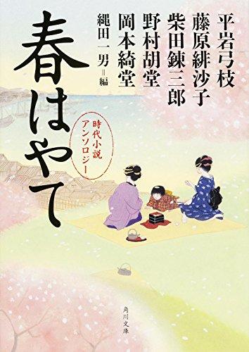 時代小説アンソロジー 春はやて (角川文庫)の詳細を見る
