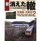 新・消えた轍 2―ローカル私鉄廃線跡探訪 (NEKO MOOK 1627)