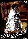 プロハンター VOL.3[DVD]