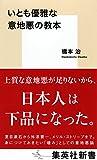 いとも優雅な意地悪の教本 (集英社新書)
