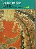 日本の染織 (5) (京都書院美術双書)