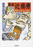 劇画近藤勇—星をつかみそこねる男 (ちくま文庫)
