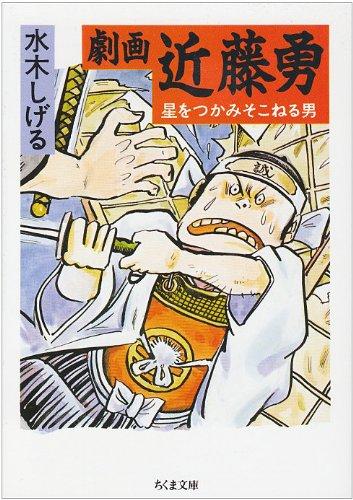 劇画近藤勇―星をつかみそこねる男 (ちくま文庫)