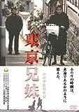 東京兄妹 [DVD]