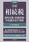 8訂版 詳細相続税 資料収集・財産評価・申告書作成の実務