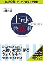 [オーディオブックCD] 部下をひきつける上司の会話術 (<CD>)