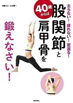 [中野 ジェームズ 修一]の40歳からは股関節と肩甲骨を鍛えなさい!