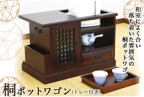 桐ポットワゴン(トレー付き)ブラウンKP-1200