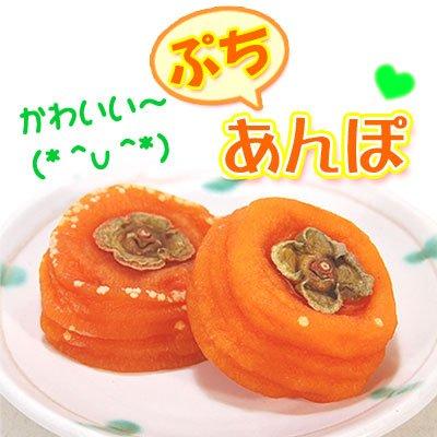 無添加 紀州自然菓あんぽ柿 ミニサイズ 3個入