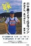 ちょっと元気に 六十歳からのフルマラソン