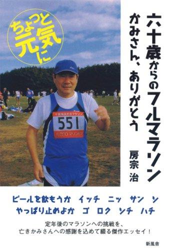 ちょっと元気に 六十歳からのフルマラソンの詳細を見る