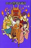 (19)ぼくらの(悪)校長退治 (「ぼくら」シリーズ)