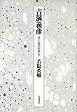 吉満義彦――詩と天使の形而上学