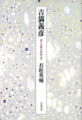 吉満義彦――詩と天使の形而上学の詳細を見る