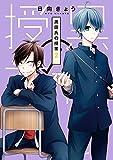 黒田氏の授業 (2) (ガンガンコミックスONLINE)