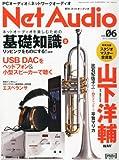 Net Audio (ネットオーディオ) 2012年 06月号 [雑誌]