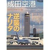 成田空港 (日本のエアポート02)