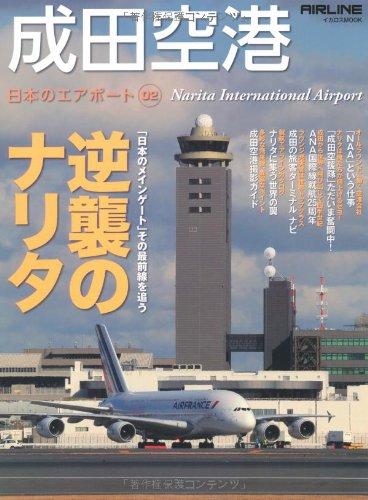 成田空港の駐車場料金が大幅値下げ → LCCがより便利になるか?