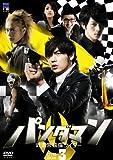 パンダマン~近未来熊猫ライダー~ DVD-BOX 3[DVD]