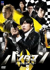 パンダマン~近未来熊猫ライダー~DVD-BOX3