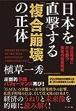 日本を直撃する「複合崩壊」の正体
