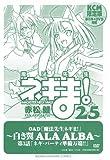 DVD付き初回限定版 魔法先生ネギま!(25) (講談社コミックス)