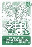 DVD付き初回限定版 魔法先生ネギま!(25) (少年マガジンコミックス)