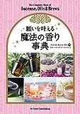 願いを叶える魔法の香り事典 (フェニックスシリーズ)