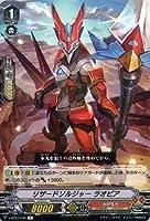【シングルカード】V-BT01)リザードソルジャー ラオピア/かげろう/R/V-BT01/036