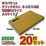 【20枚セット】A4サイズ 厚さ2.2cm ポスパケット、クリックポスト、ネコポス対応 ダンボール箱