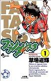 ファンタジスタ / 草場 道輝 のシリーズ情報を見る