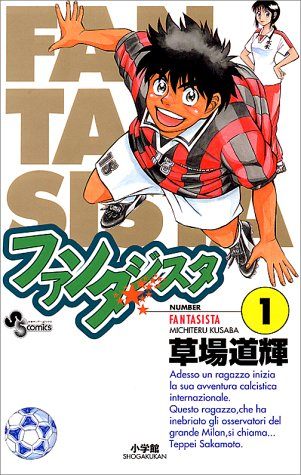 ファンタジスタ (Number 1) (少年サンデーコミックス)の詳細を見る
