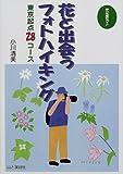 花と出会うフォトハイキング―東京起点28コース (野の花撮影ガイド)