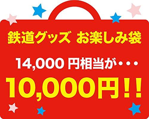 ネット限定! 鉄道グッズ お楽しみセット 10,000円...