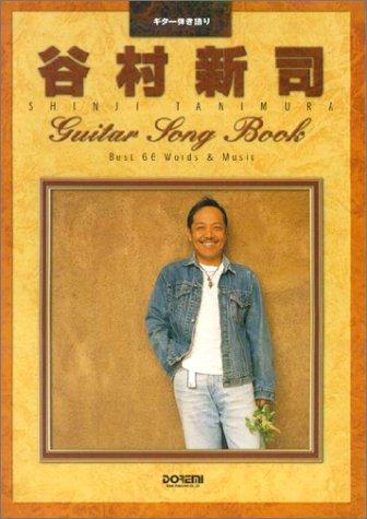 ギター弾き語り 谷村新司 ギターソングブック (Best hit artists guitar song book series)