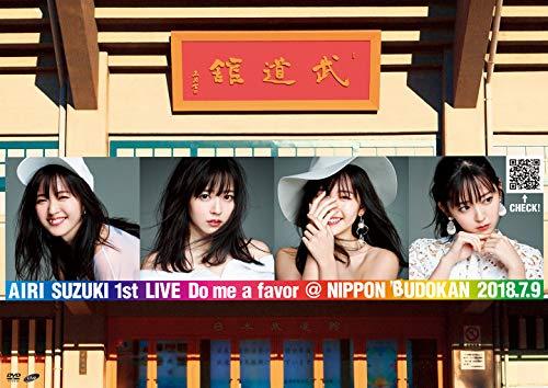 『鈴木愛理 1st LIVE 〜Do me a favor @ 日本武道館〜(特典なし) [DVD]』のトップ画像