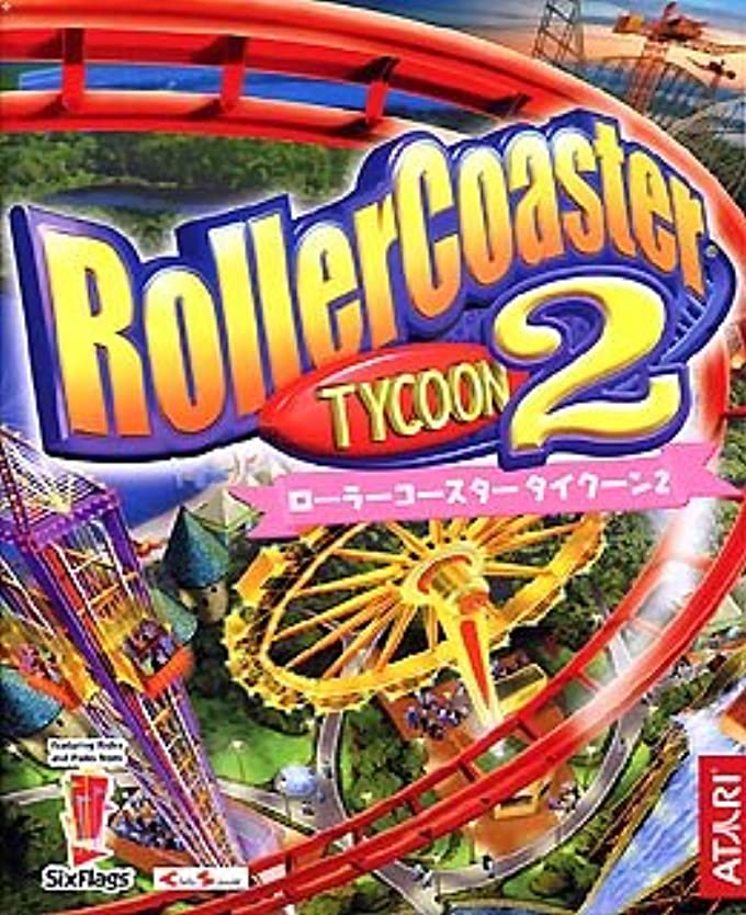 主に脱獄なにローラーコースター タイクーン 2 日本語版
