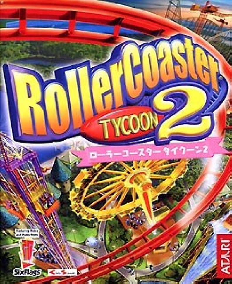 失敗収縮困惑ローラーコースター タイクーン 2 日本語版