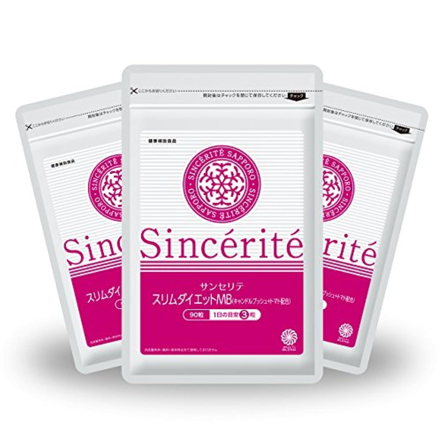健康的前置詞尊敬するスリムダイエットMB 3袋セット[送料無料][キャンドルブッシュエキス末]300mg配合[国内製造]お得な90日分
