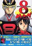8マンインフィニティ 1 (マガジンZコミックス)
