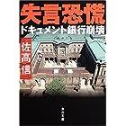 失言恐慌―ドキュメント銀行崩壊 (角川文庫)