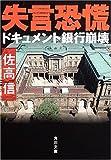 失言恐慌—ドキュメント銀行崩壊 (角川文庫)