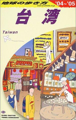 地球の歩き方 ガイドブックD10 台湾 2004~2005年版
