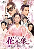 花不棄〈カフキ〉-運命の姫と仮面の王子- DVD-SET2[DVD]