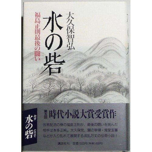 水の砦―福島正則最後の闘い